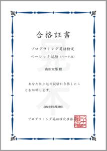プログラミング英語検定_合格証書サンプル