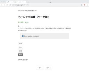 プログラミング英語検定_試験画面サンプルA