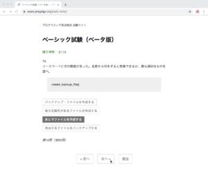 プログラミング英語検定_試験画面サンプルB