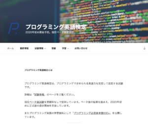 プログラミング英語検定ウェブサイト