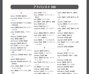 プログラミング必須英単語600+サンプル