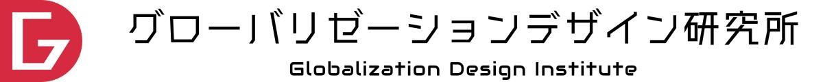 グローバリゼーションデザイン研究所